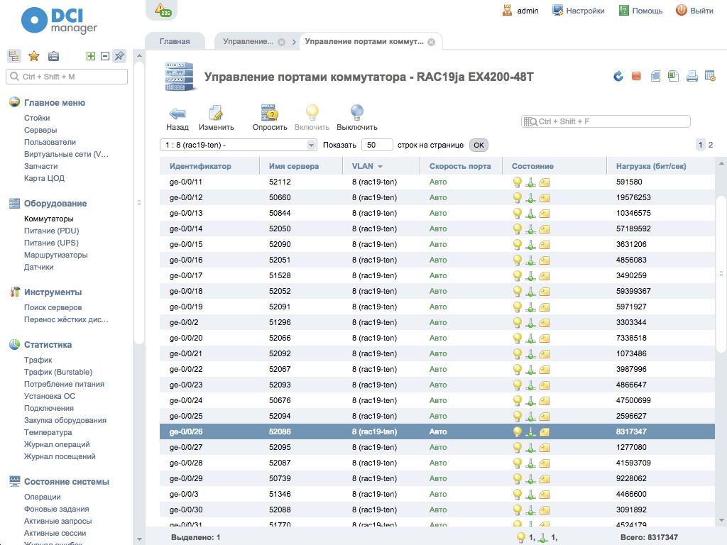 Скриншот DCImanager, Управление портами коммутатора